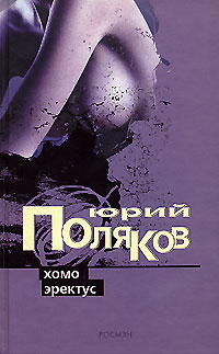 Юрий Поляков Хомо эректус