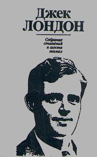 Джек Лондон Джек Лондон. Собрание сочинений в шести томах. Том 5