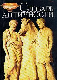 Словарь античности словарь античности