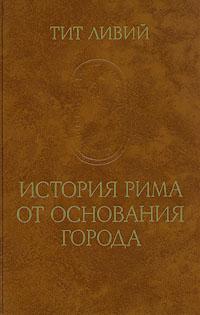 Тит Ливий История Рима от основания города. В трех томах. Том 2
