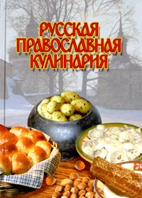 Людмила Ничипорович Русская православная кулинария