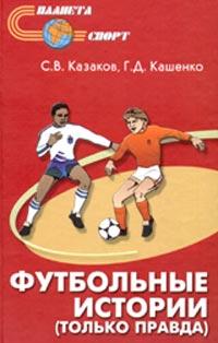 Футбольные истории (только правда)