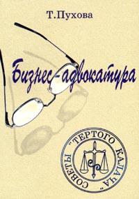 Т. Пухова Бизнес-адвокатура