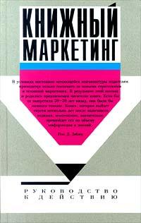 Книжный маркетинг. Руководство к действию