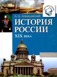 А. А. Левандовский История России XIX века цена и фото
