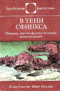 В тени сфинкса якубова н театр эпохи перемен в польше венгрии и россии 1990 е 2010 е годы