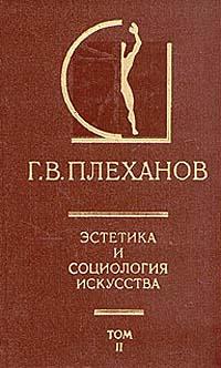 Г. В. Плеханов Эстетика и социология искусства. В двух томах. Том 2 г н соколова экономическая социология