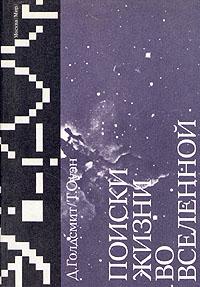Голдсмит Д., Оуэн Т. Поиски жизни во Вселенной