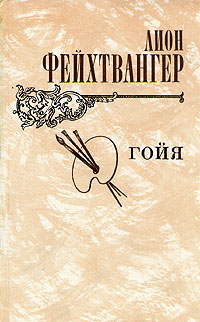 Гойя Издание 1982 года. Сохранность хорошая...