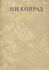 Н. И. Конрад Н. И. Конрад. Избранные труды. История