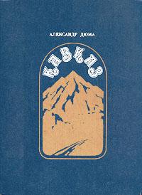 Александр Дюма Кавказ кавказ
