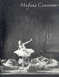 С. Иванова Марина Семенова