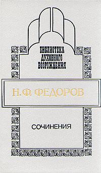 Н. Ф. Федоров Н. Ф. Федоров. Сочинения