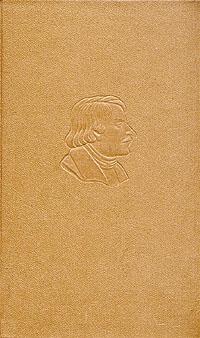 Н. В. Гоголь Н. В. Гоголь. Собрание сочинений в семи томах. Том 5