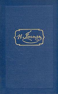 цена на Н. В. Гоголь Н. В. Гоголь. Собрание сочинений в шести томах. Том 6
