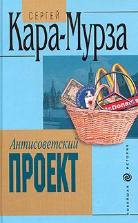 Сергей Кара-Мурза Антисоветский проект