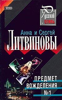 Анна Литвинова, Сергей Литвинов Предмет вожделения №1