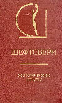 Эстетические опыты Перевод, вступительная статья...