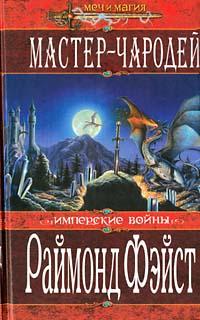 Раймонд Фэйст Мастер-чародей б пономарев путь к сверхразумный или таинственное без тайн в плену у волшебников