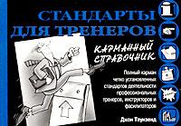 Стандарты для тренеров. Карманный справочник Карманный справочник предназначен...