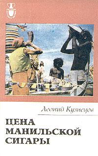 Леонид Кузнецов Цена манильской сигары