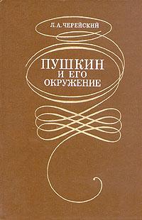 Л. А. Черейский Пушкин и его окружение