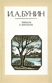 И. А. Бунин И. А. Бунин. Повести и рассказы е в капинос поэзия приморских альп рассказы и а бунина 1920 х годов