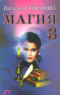 Наталья Степанова Магия-3