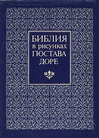 Библия в рисунках Гюстава Доре