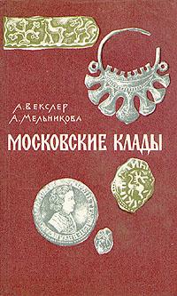 А. Векслер, А. Мельникова Московские клады