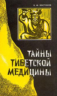В. Ф. Востоков Тайны тибетской медицины чжома дунчжи искусство долголетия по тибетской медицине книга 1