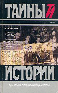 В. Н. Воейков С царем и без царя. Воспоминания последнего дворцового коменданта государя императора Николая II