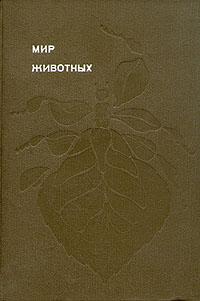 Игорь Акимушкин Мир животных. Рассказы о насекомых