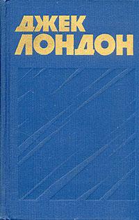 Джек Лондон Джек Лондон. Собрание сочинений в тринадцати томах. Том 4 цена