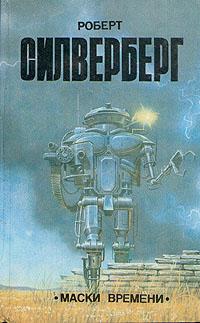 Роберт Силверберг Маски времени роберт силверберг трое уцелевших наковальня времени открыть небо