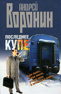 Андрей Воронин Последнее купе
