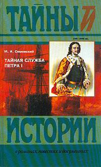 М. И. Семевский Тайная служба Петра I. XVII-XVIII вв.