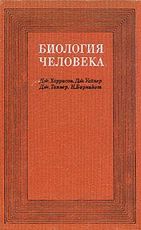 Дж. Харрисон, Дж. Уайнер, Дж. Таннер, Н. Барникот Биология человека происхождение человека