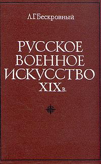 Л. Г. Бескровный Русское военное искусство XIX в.