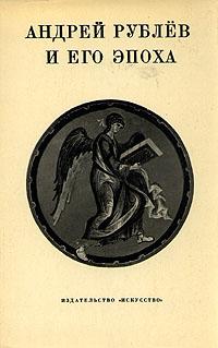 Андрей Рублев и его эпоха андрей рублев и его эпоха
