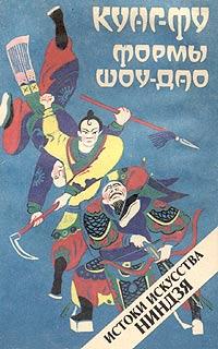 А. Н. Медведев Кунг-фу. Формы Шоу-Дао: Истоки искусства ниндзя