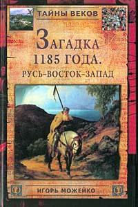 Загадка 1185 года. Русь - Восток - Запад