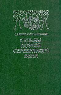 С. Бавин, И. Семибратова Судьбы поэтов серебряного века
