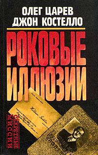 Олег Царев, Джон Костелло Роковые иллюзии цена и фото