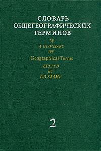 Словарь общегеографических терминов. Том 2