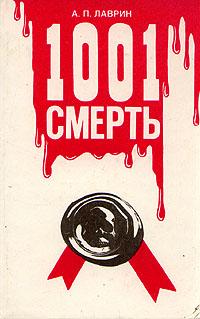 1001 смерть Издание 1991 года. Сохранность...