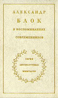 Александр Блок в воспоминаниях современников. В двух томах. Том 2