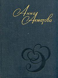 Анна Ахматова Анна Ахматова. Стихи и проза