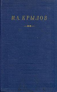 И. А. Крылов И. А. Крылов. Стихотворения и а крылов и а крылов басни стихотворения