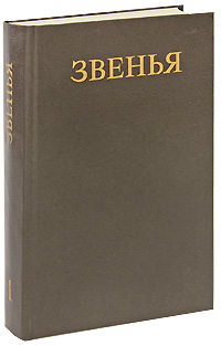 Звенья. Исторический альманах. Выпуск 1, 1991